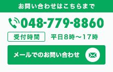 お問い合わせはこちらまで Tel:048-779-8860 受付:平日8時~17時