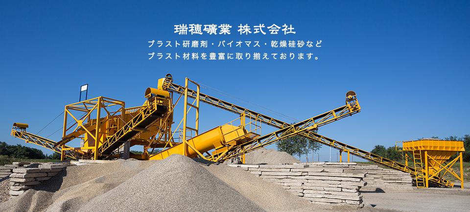 瑞穂礦業株式会社 ブラスト研磨剤・バイオマス・乾燥硅砂などブラスト材料を豊富に取り揃えております。